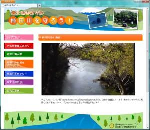 「柿田川湧水を守ろう」CD